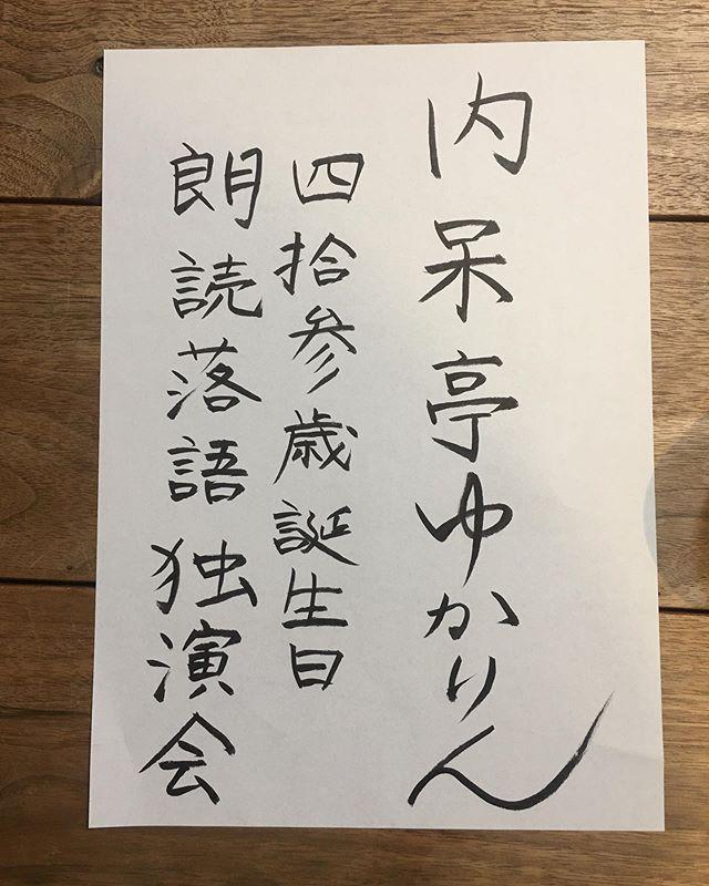 #落語#落語会#落語研究会#落語好きな人と繋がりたい #朗読落語@yukari.bocci_hmのフォローよろしく^ ^・・コロナ、コロナで大変迷惑を被っている昨今。皆様をお呼びし一席設けようと考えていました^^ あす、4月24日はゆかりの誕生日 43歳を迎えます。 パチパチパチ!!! そこで朗読落語会を一席!ゆかり改め内呆亭 ゆかりん 『誕生日独演会』  を行います。令和2年4月24日 19:30〜20:00観覧ご希望の方はInstagram  ゆかりのアカウント @yukari.bocci_hmのフォローをお願いします。フォローしていただければ皆様ご覧いただけます。ぜひ本日中にフォローしてご覧ください^^