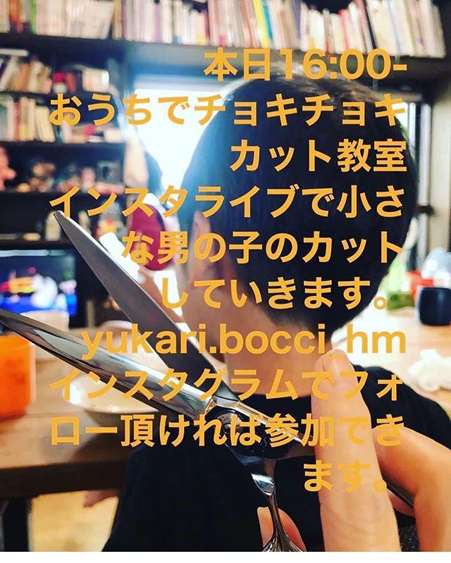 #おうちチョキチョキカットライブ配信は@yukari.bocci_hmが担当^ ^是非、こどもやパートナーのカットの参考にしてみてください。